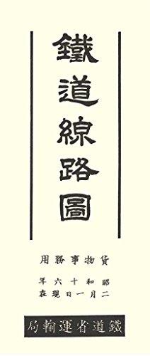 鉄道線路図 貨物事務用 昭和16年2月 復刻版 (鉄道史料)