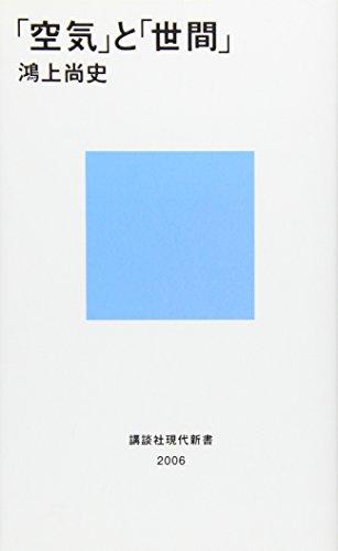 「空気」と「世間」 (講談社現代新書)
