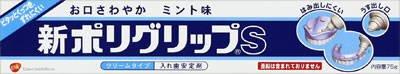 ポリグリップS × 6個セット