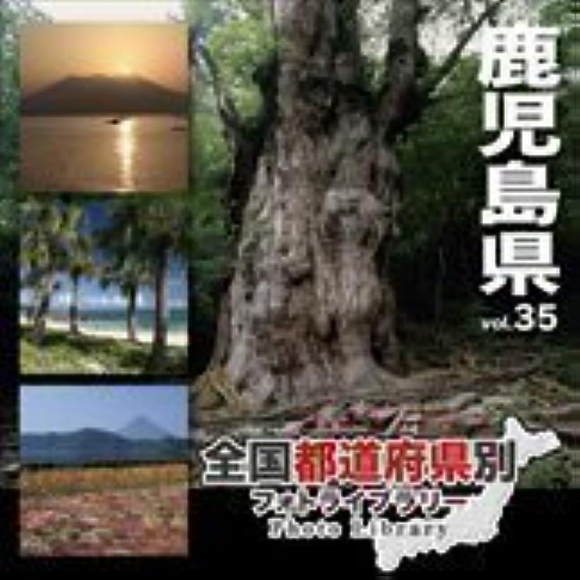 したがってビジョン凍る全国都道府県別フォトライブラリー Vol.35 鹿児島県