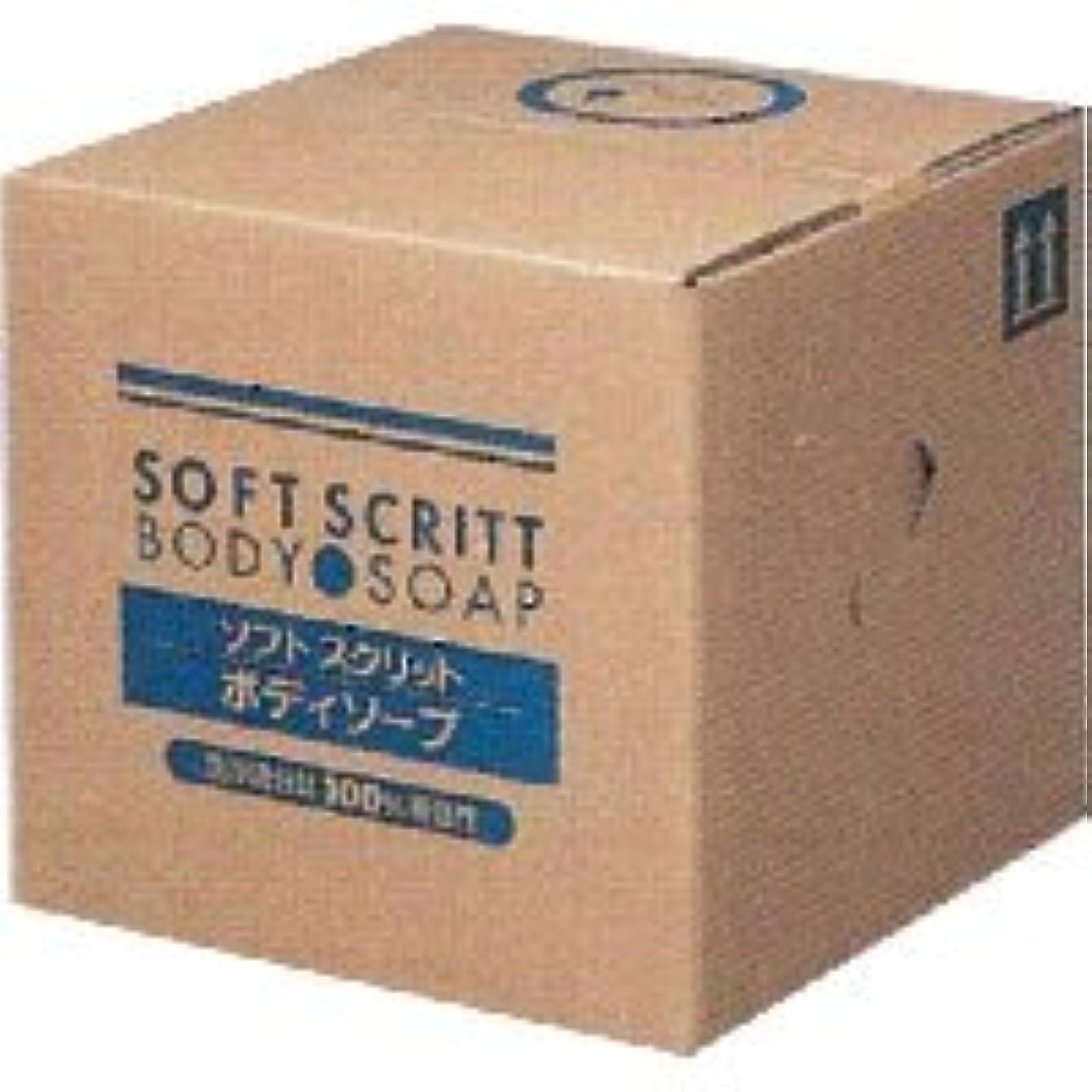 中古栄養傘ソフトスクリットボディソープ18L