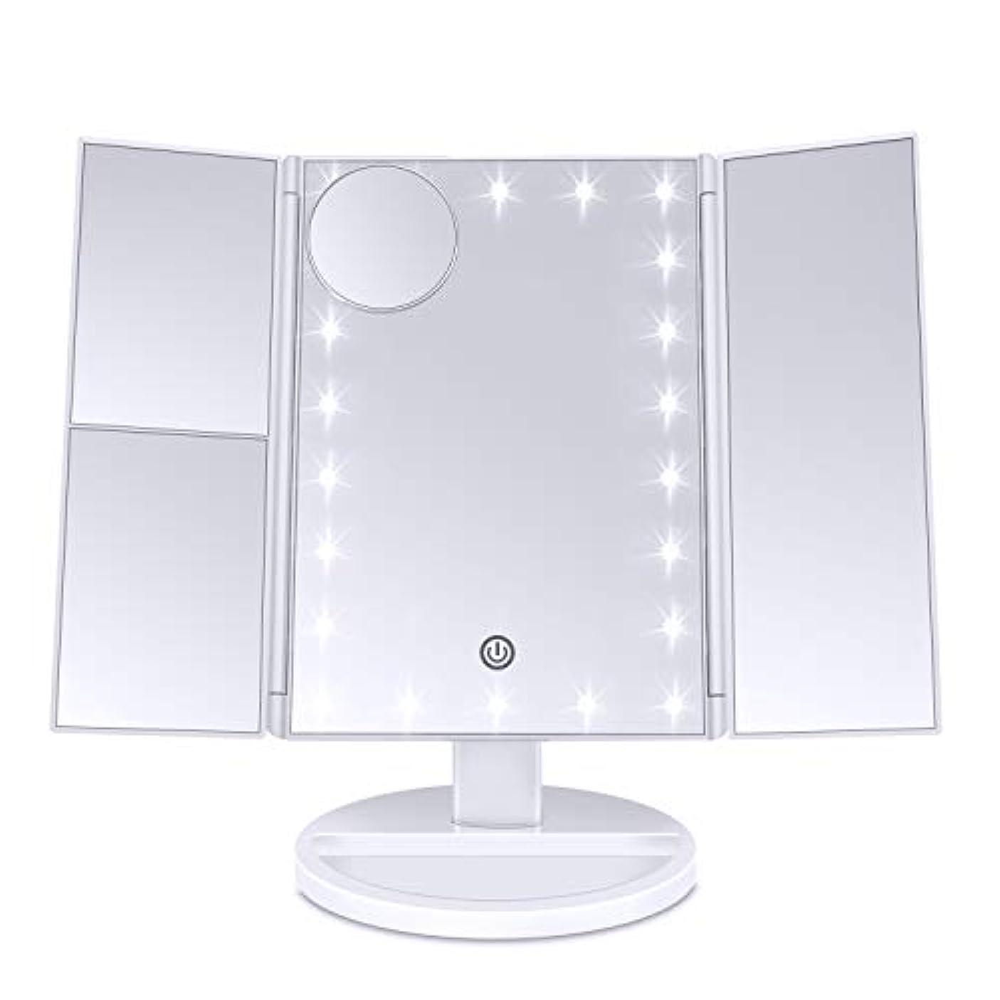 の面では推進、動かすスケッチLirex ライト三つ折り化粧鏡、LED折りたたみ式1倍2倍3倍10倍拡大化粧鏡、三面鏡LED 付き、バニティミラー1X 2X 3X 10X化粧鏡 ledライト - 白い
