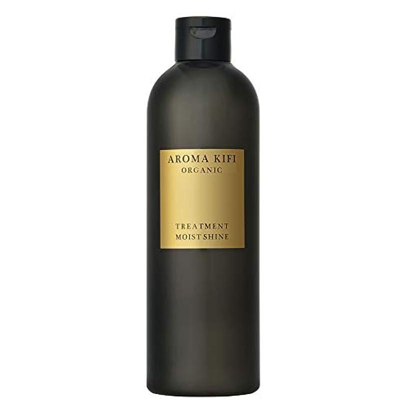 アロマキフィ オーガニック トリートメント 480ml 【モイスト&シャイン】サロン品質 ノンシリコン 無添加 シトラスハーブの香り