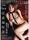 浸凌M奴隷 小泉彩 [DVD]