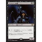 MTG 黒(C14)ナントゥーコの影