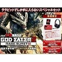 GOD EATER 2 RAGE BURST 極東支部支給ヘッドセット付き特装版 PS4