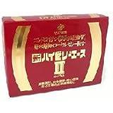 【第3類医薬品】新ハイゼリーエースII 30カプセル ×2