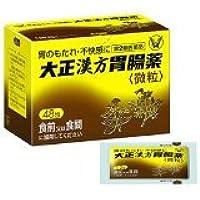 【第2類医薬品】大正漢方胃腸薬 48包 ×4