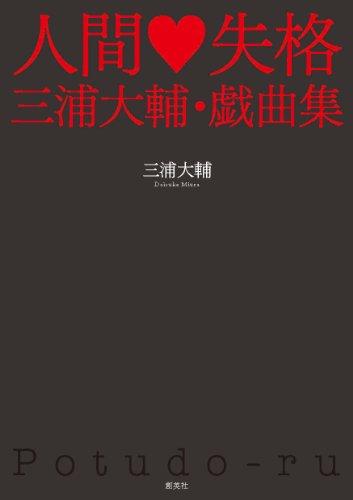 人間♥失格 三浦大輔・戯曲集の詳細を見る