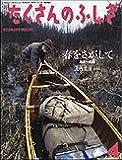 月刊 たくさんのふしぎ 2006年 04月号