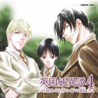 英国妖異譚4 終わりなきドルイドの誓約 / ドラマCD