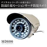 MD-606 デジタルレコーダー不要 防滴仕様 / 赤外線自動切替 / 動体検知録画 / リモコン付 防犯カメラ