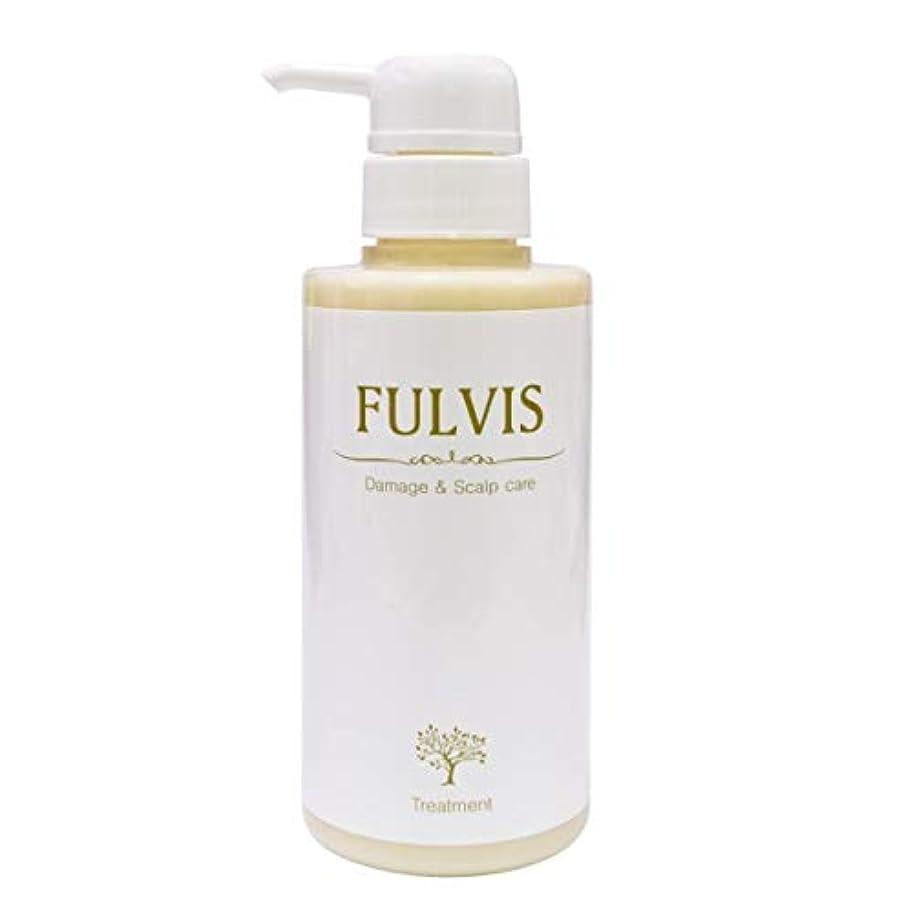 リルおとなしいポルトガル語フルヴィス(FULVIS) ダメージ&スカルプケア トリートメント 300g