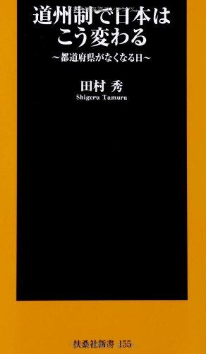 道州制で日本はこう変わる ~都道府県がなくなる日~ (扶桑社新書)の詳細を見る