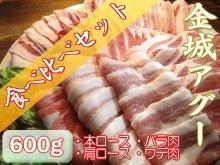 金城アグー しゃぶしゃぶ食べ比べセット ばら肉・肩ロース・本ロース・ウデ肉 各150g 金城ミート 旨み成分たっぷり 甘みのある脂身が特徴の豚肉
