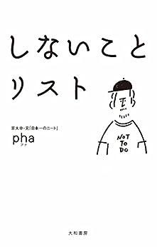 [pha]のしないことリスト