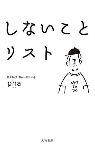 しないことリスト (pha著)