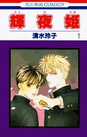輝夜姫 (1) (花とゆめCOMICS)の詳細を見る