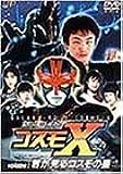 銀河ロイド コスモX 全3巻セット [マーケットプレイス DVDセット]