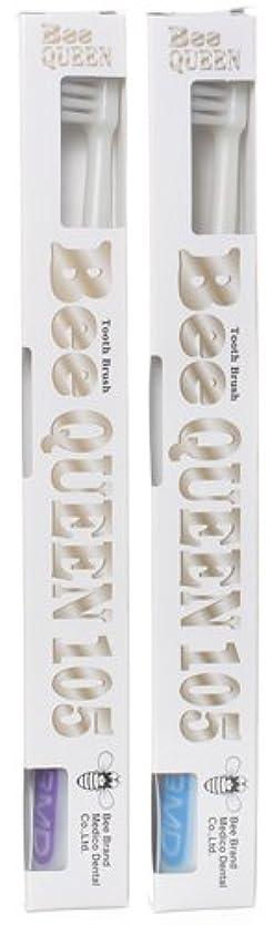 陰気ビタミン添付BeeBrand Dr.BEE 歯ブラシ クイーン105 ふつう 2本セット