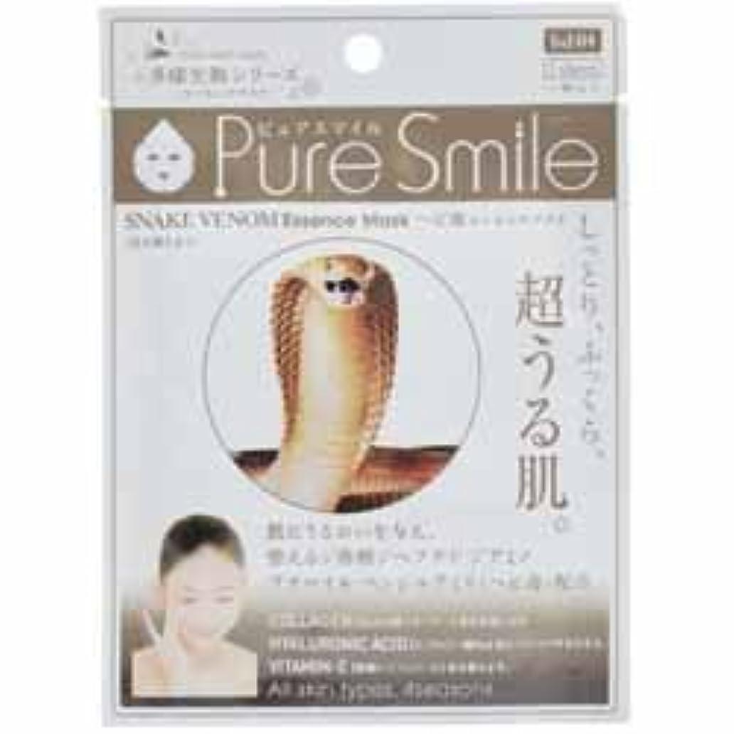 バットジャニス審判【サンスマイル】エッセンスマスク ヘビ毒 1枚 ×3個セット