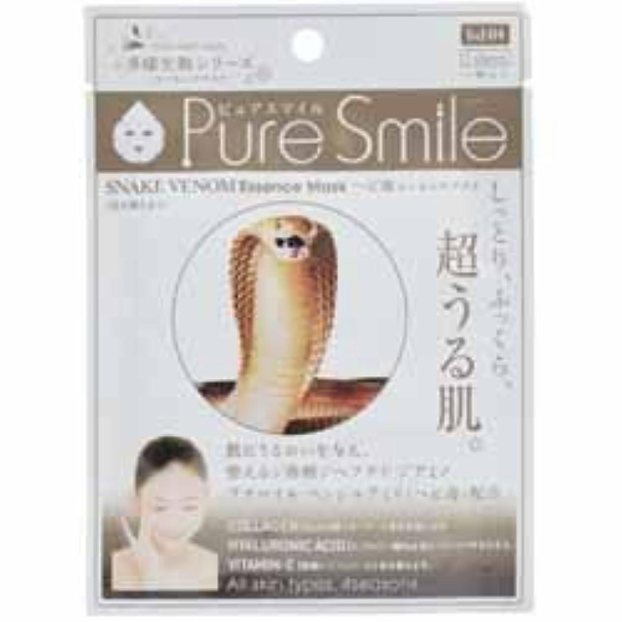 プリーツがっかりするスプーン【サンスマイル】エッセンスマスク ヘビ毒 1枚 ×5個セット