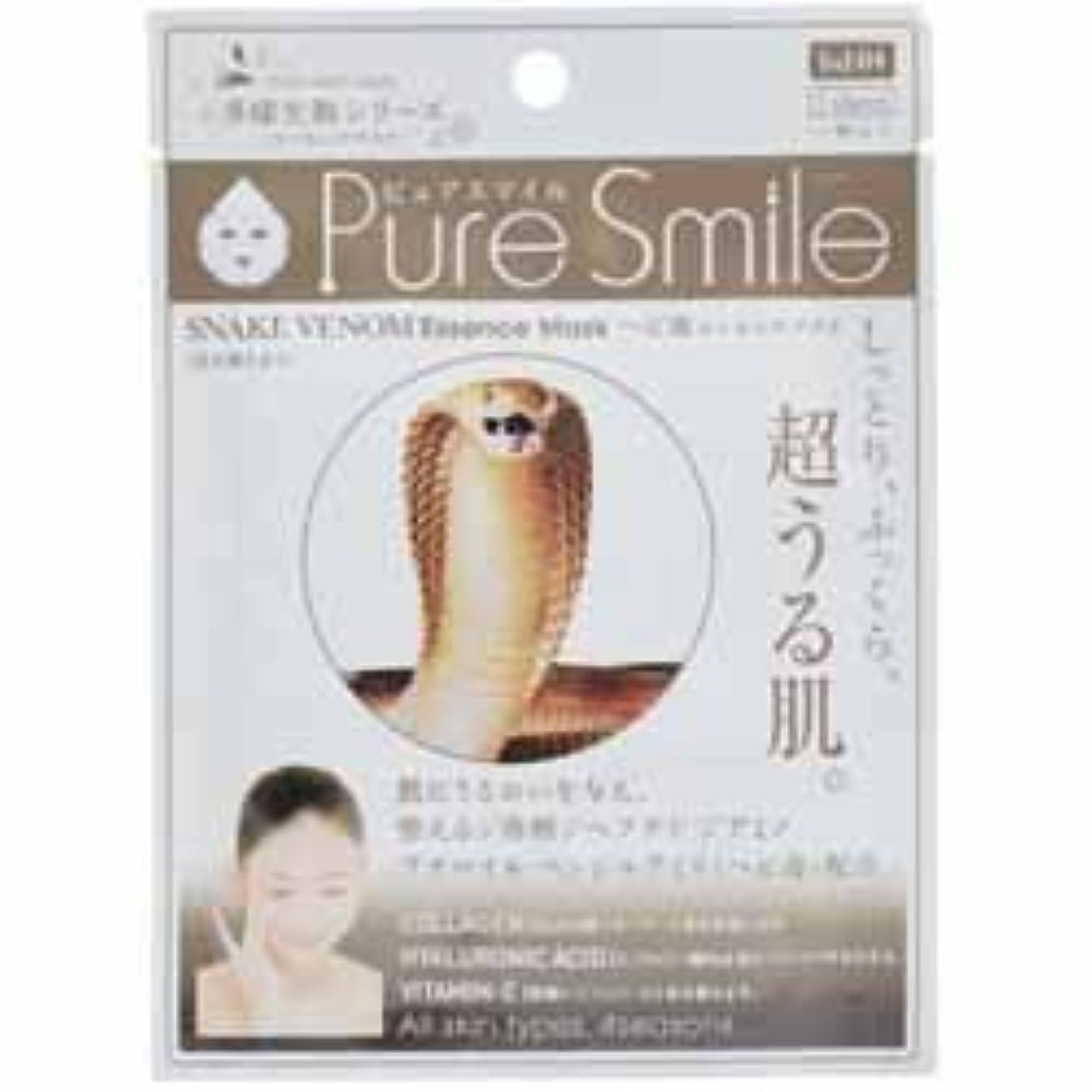 袋ビジター失効【サンスマイル】エッセンスマスク ヘビ毒 1枚 ×20個セット
