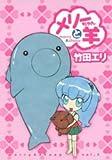 メリーちゃんと羊 v.5 (ヤングジャンプコミックス 愛蔵版)