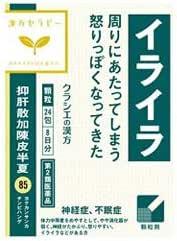 【第2類医薬品】抑肝散加陳皮半夏エキス顆粒クラシエ 24包 ×3