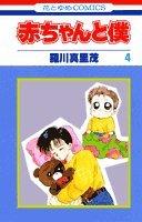 赤ちゃんと僕 (4) (花とゆめCOMICS)