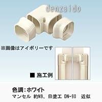 オーケー器材 配管化粧ダクト 《スカイダクト》 TLシリーズ ひねりエルボ 7型 ホワイト K-TLH7AW