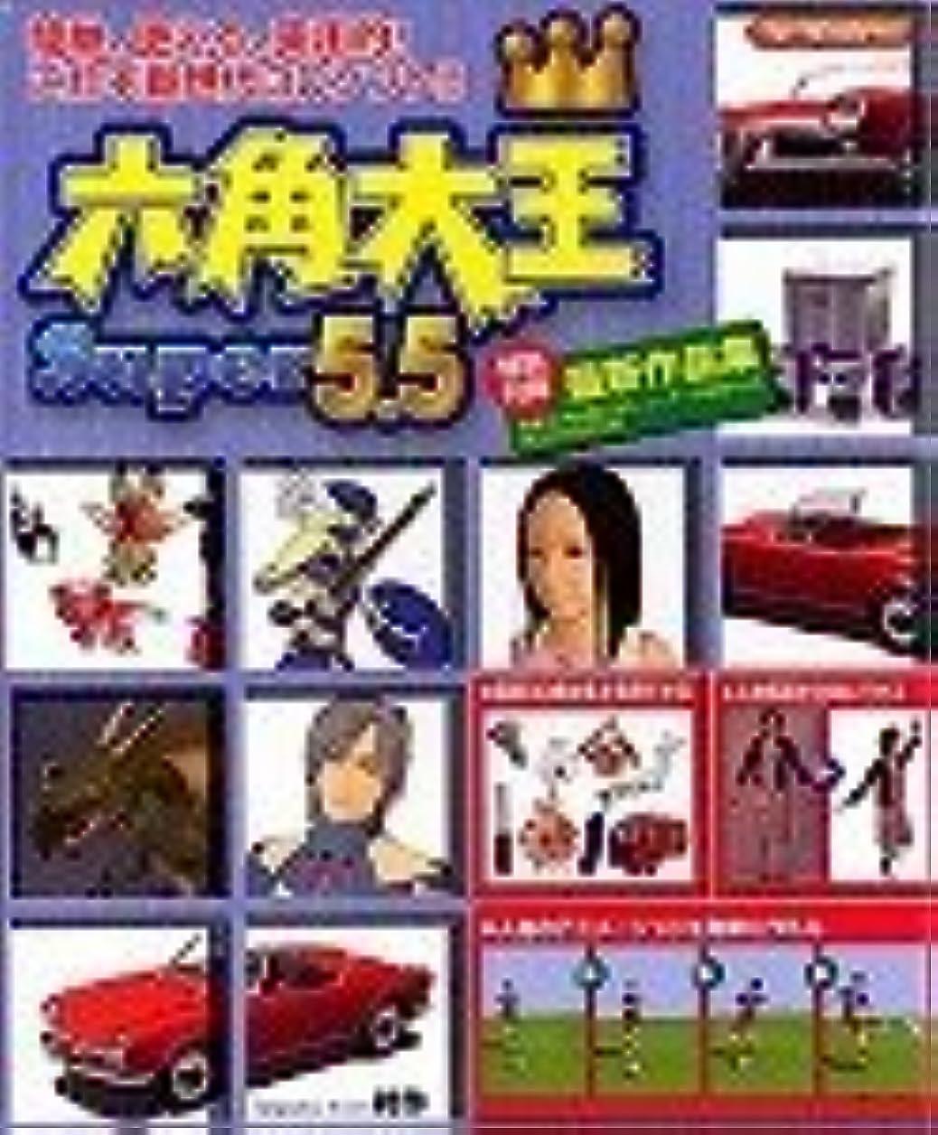 革新砂のテレマコス六角大王Super5.5 Win