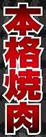 のぼり旗スタジオ のぼり旗 本格焼肉003 通常サイズ H1800mm×W600mm