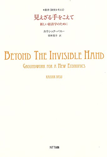"""見えざる手をこえて:新しい経済学のために (叢書""""制度を考える"""")"""