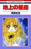 地上の星座 / 岡野 史佳 のシリーズ情報を見る
