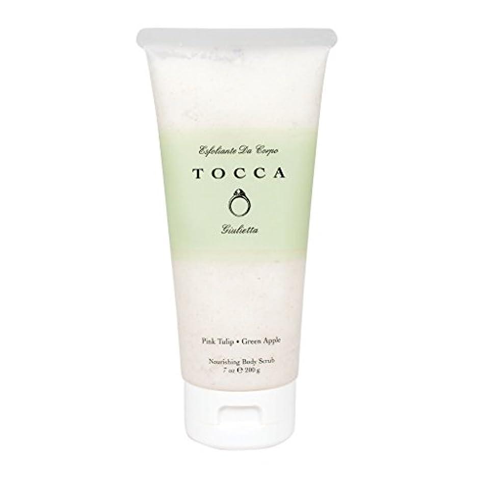 製造首トッカ(TOCCA) ボディーケアスクラブ ジュリエッタの香り 200ml(全身?ボディー用マッサージ料 ピンクチューリップとグリーンアップルの爽やかで甘い香り)