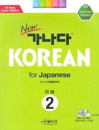 NewカナタKOREAN FOR JAPANESE 初級2 MP3CD付き(韓国本)