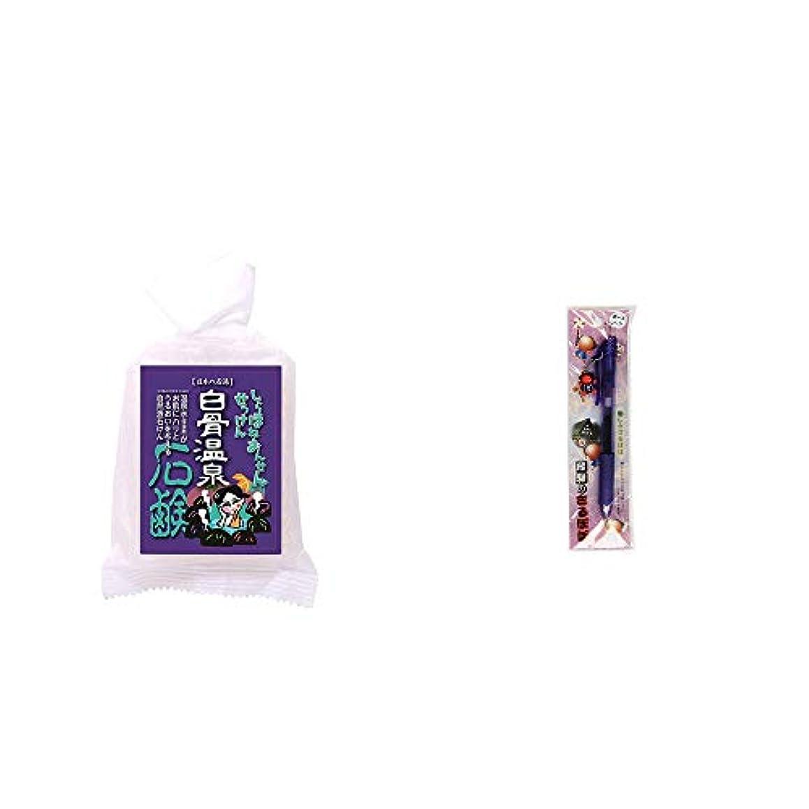 ヘリコプター周り飲食店[2点セット] 信州 白骨温泉石鹸(80g)?さるぼぼ 癒しボールペン 【パープル】