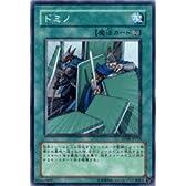 遊戯王シングルカード ドミノ ノーマル dp08-jp018
