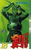 六三四の剣 18 (少年サンデーコミックス)