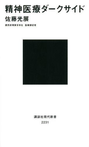 精神医療ダークサイド (講談社現代新書)