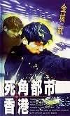 死角都市・香港【字幕版】 [VHS]