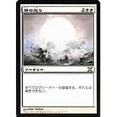 MTG ¥5400円お買い上げ毎にパックプレゼント中! 白(10ED)神の怒り(JPN)