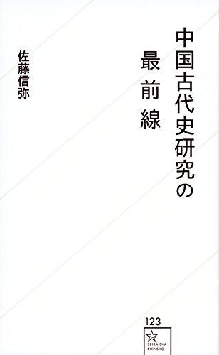 中国古代史研究の最前線 (星海社新書) -