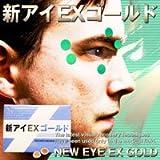 新アイEXゴールド 2個セット ※劇的に視力回復!
