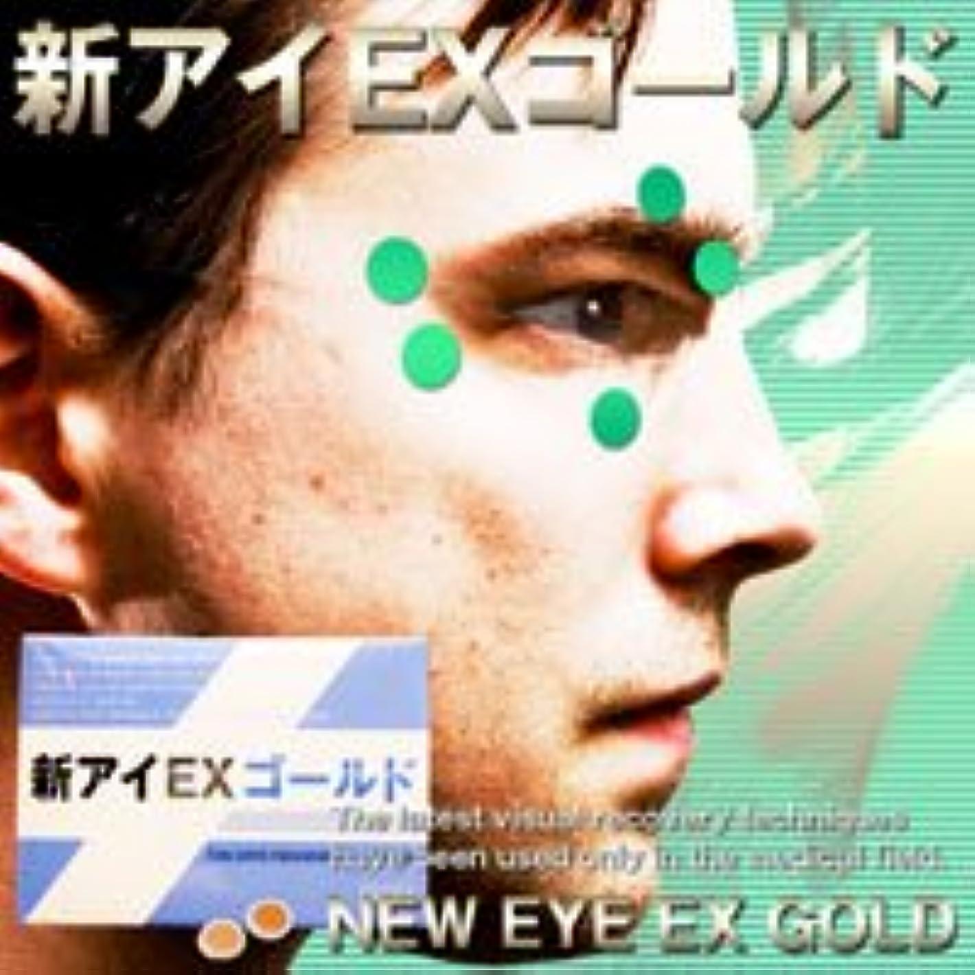 愛国的な作動する買い物に行く新アイEXゴールド 3個セット ※劇的に視力回復!