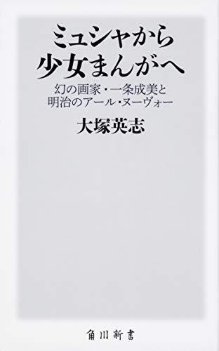 ミュシャから少女まんがへ 幻の画家・一条成美と明治のアール・ヌーヴォー (角川新書)