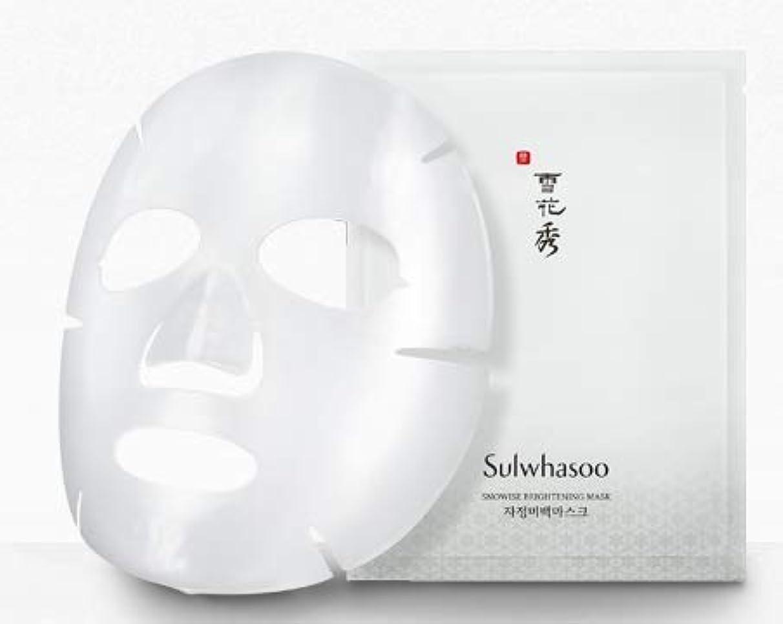 無効パール代わりに[(雪花秀) Sulwhasoo] [Snowise Brightening Mask 20g*5ea] [並行輸入品]