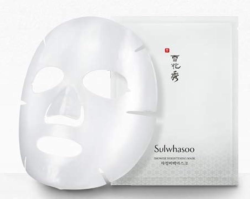 フローティング骨の折れるメイエラ[(雪花秀) Sulwhasoo] [Snowise Brightening Mask 20g*5ea] [並行輸入品]