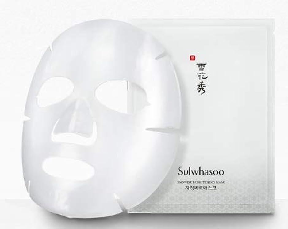 知事ベルコンチネンタル[(雪花秀) Sulwhasoo] [Snowise Brightening Mask 20g*5ea] [並行輸入品]